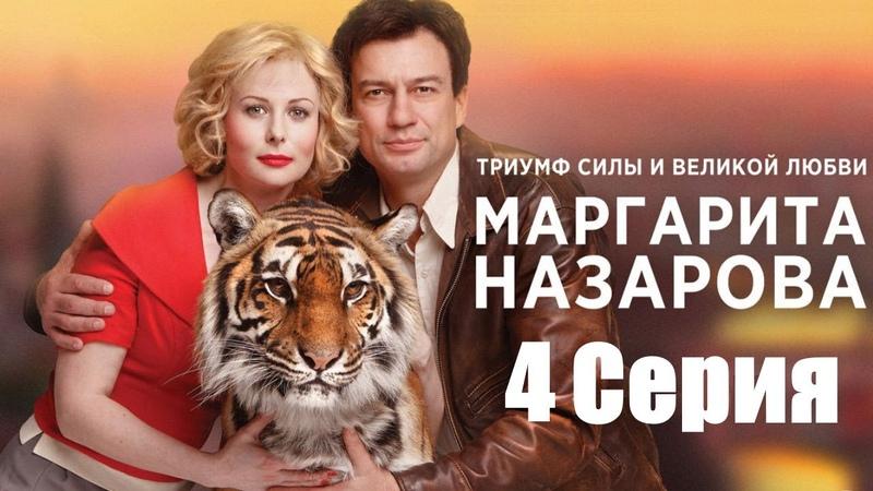 Маргарита Назарова Сериал Серия 4