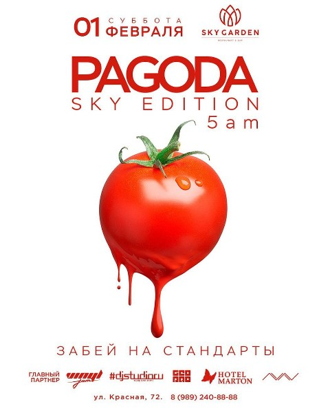 "Афиша Краснодар Pagoda ""MAGENTA 5 am"""