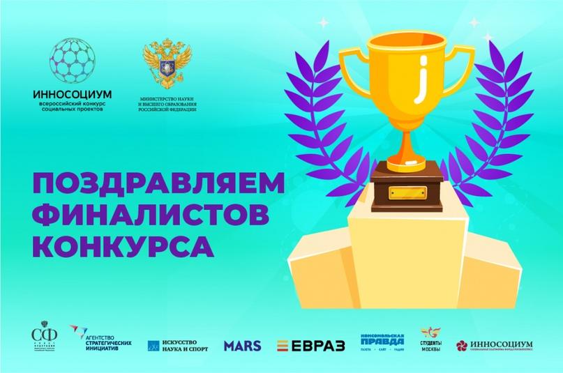 Представитель Татарстана вошел в число финалистов конкурса «Инносоциум», изображение №1