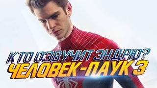 """Кто озвучит Эндрю Гарфилда в """"Человеке-пауке 3: Нет Пути Домой""""? (Spider-man 3: No Way Home)"""