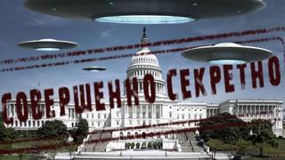 США готовы к вторжению пришельцев?