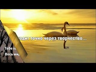 """Открытость. Аудиокнига Ирины Комаровой """"Моменты Вечности"""""""