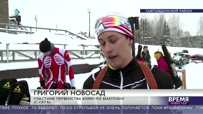 Сыктывкар Ухта Сыктывдин Усть Цильма разыграли первый комплект наград республиканского чемпионата по биатлону.