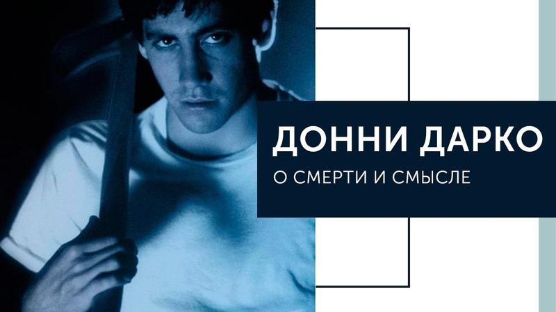 Донни Дарко смысл и объяснение фильма расшифровка сюжета психологический обзор на русском