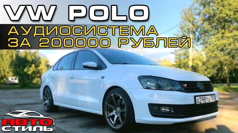VW Polo и автозвук за 200 тыс рублей