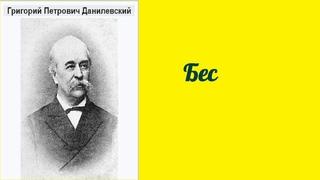 Григорий Данилевский.  Бес.  аудиокнига.
