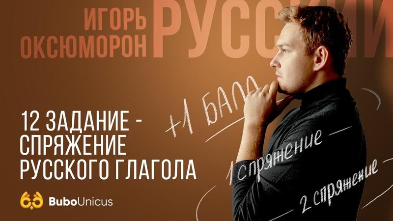 Задание 12 спряжение русского глагола ЕГЭ русский язык Игорь Оксюморон