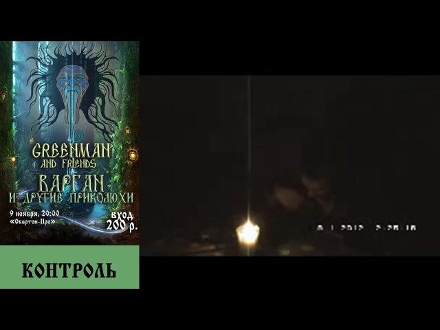 Greenman варганный психоделик транс
