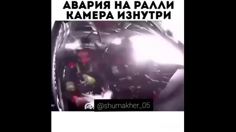 Авария на ралли камера изнутри