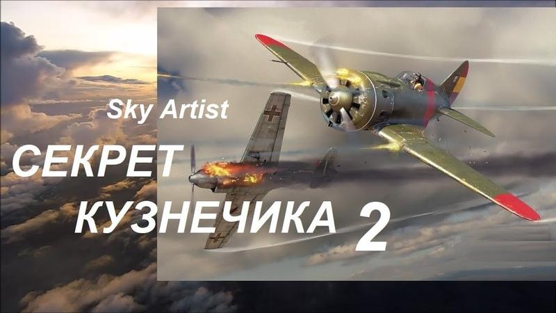Как новички сбивали асов Секреты подготовки советских лётчиков-истребителей во время войны.