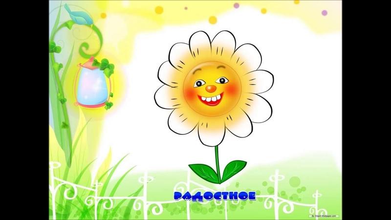 Музыкально-дидактическая игра Цветы - настроения