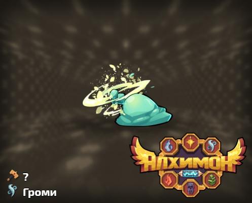 Алхимон: алхимия монстров. покемоны