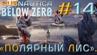 """ПРОХОЖДЕНИЕ SUBNAUTICA BELOW ZERO: """"Полярный лис"""". #14"""