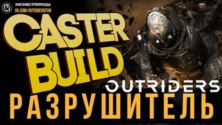 Разрушитель l Caster Build l Все T15 Экспедиции на золото l 300+М урона в пати l Outriders