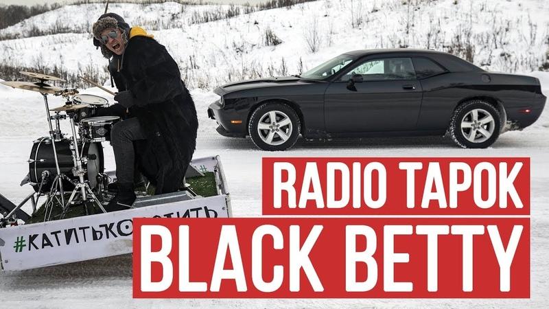Spiderbait Black Betty Cover by Radio Tapok на русском