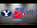 BYU Cougars vs Saint Marys Gaels 05.03.2018 WCC Championship Semifinal NCAAM 2017-2018 Виасат Viasat Sport RU