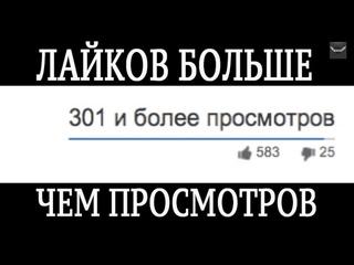 301 и более просмотров и почему лайков больше чем просмотров на YouTube