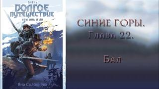 Очень долгое путешествие или Инь и Ян   Глава 22   Яна Соловьева   Аудиокнига