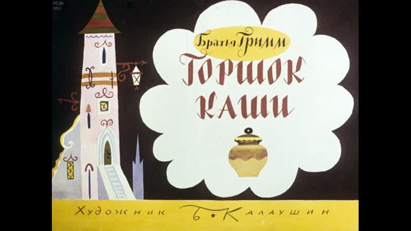 Горшок каши Гримм Якоб Гримм Вильгельм 1968 Диафильм