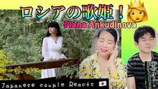 Диана Анкудинова (Diana Ankudinova) - В небо (Into The Skies)ll JAPANESE COUPLE REACTS