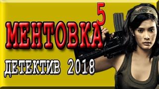 """ШИКАРНЫЙ ФИЛЬМ! - """"Ментовка 5"""" (Детектив 2018, русский, Боевик 2018)"""