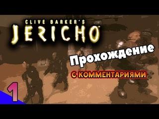 [PC] Clive Barker's Jericho | Прохождение русской версии | С комментариями | Осваиваемся ⚡ 1