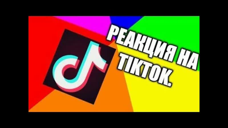 Asuza22 смотрит: Top 100 Tik Tok in Brawl Stars.