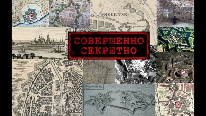 Крепости-звезды России. Истинный масштаб сокрытия.
