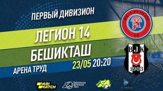 Первый дивизион. Тур 12. Легион 14 - Бешикташ. ()