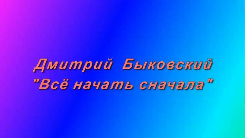 Дмитрий Быковский Всё начать сначала 1080 X 1920 mp4