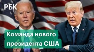 Трамп надеется на пересчет голосов, Байден набирает команду. Кто они и чем это грозит России?