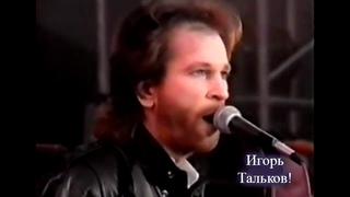 Игорь Тальков  - Родина моя ты сошла с ума!