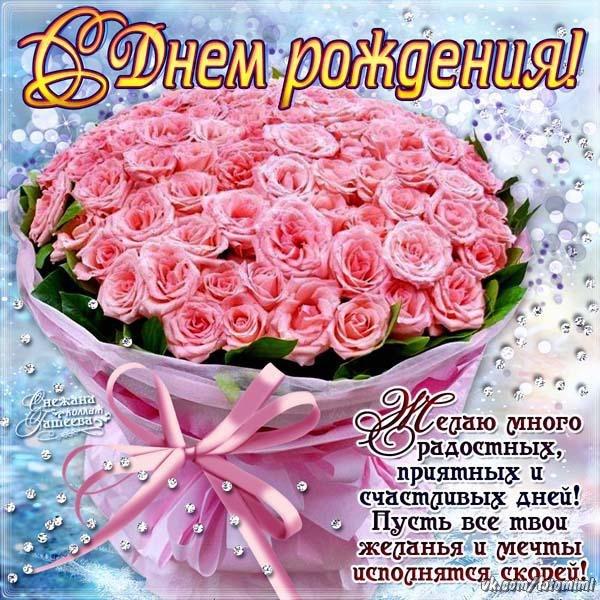 Поздравления с днем рождения женщине хорошие в стихах 643
