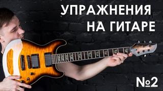 2. Упражнения для развития рук на гитаре.