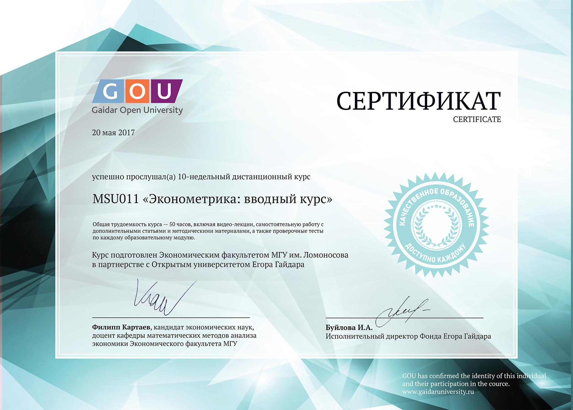 Бесплатное обучение онлайн сертификат бухгалтер образец декларации 3 ндфл от покупки квартиры