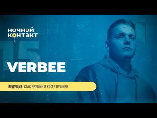 В гостях: VERBEE. 15 выпуск. 4 сезон