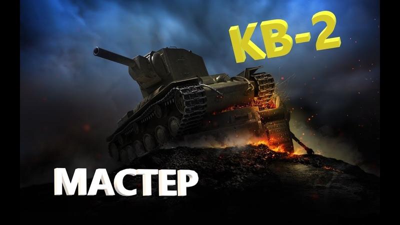 БОЙ НА МАСТЕРА №11. КВ-2 НА КАРТЕ СТЕПИ!