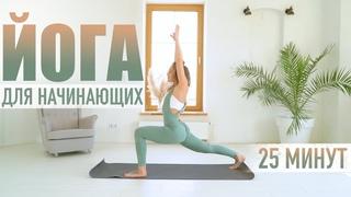 Йога для начинающих в домашних условиях | 25-минут занятия домашней йогой. Позы йоги