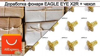 Доработка фонаря EAGLE EYE X2R + чехол | #Обзор