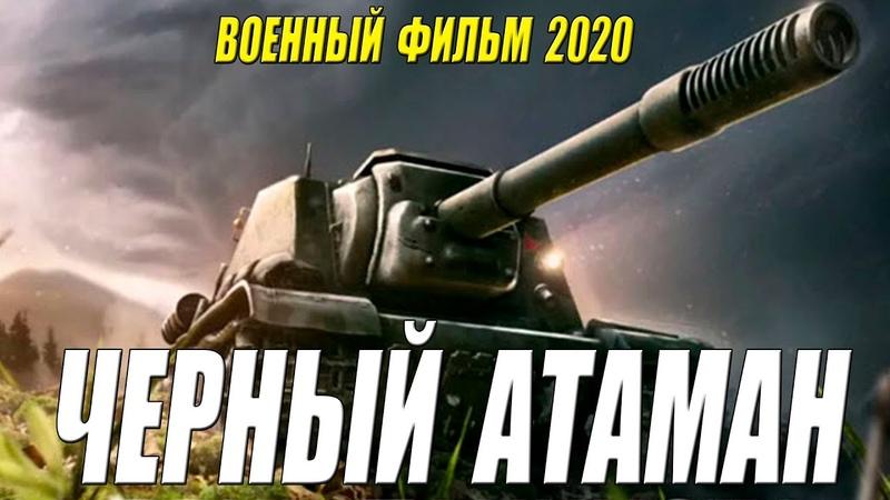 Военный фильм 2020 ЧЕРНЫЙ АТАМАН Русские боевики 2020 новинки HD 1080P