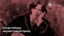«Романтизм как обман зрения». Лекция 3. ««Оскар Уайльд несчастливый принц»»