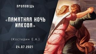 Памятная ночь Иакова | Христианские  Библейские проповеди АСД | Костерин Евгений Андреевич