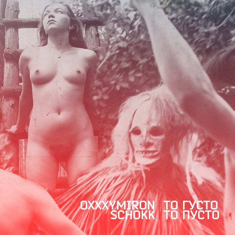 Oxxxymiron album То густо, то пусто
