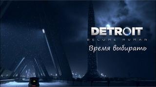 Detroit Become Human GMV (Ауткаст - Время выбирать)