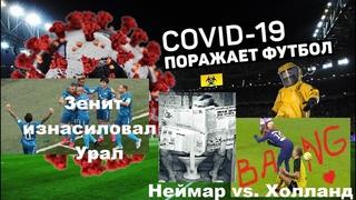 КОРОНАВИРУС убивает футбол! НЕЙМАР против ХОЛЛАНДА! ЗЕНИТ уничтожил УРАЛ! ТУАЛЕТНЫЙ ЭКСПЕРТ #5
