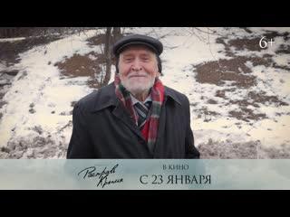 Николаи Дроздов рекомендует фильм Расправь крылья
