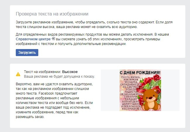 Как арбитражить в Facebook?, изображение №10