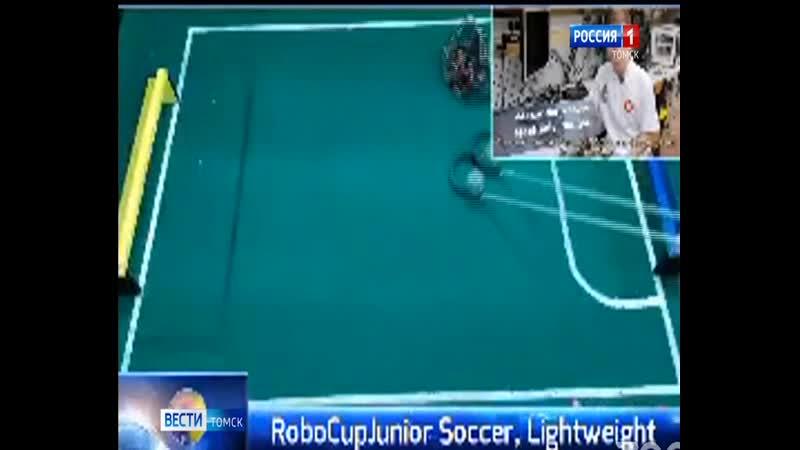 Школьники Северска стали победителями чемпионата Virtual RoboCup в соревнованиях Азиатско Тихоокеанского региона