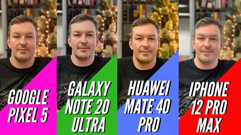 Вот это результаты PIXEL 5 vs GALAXY NOTE 20 ULTRA vs IPHONE 12 PRO MAX vs HUAWEI MATE 40 PRO