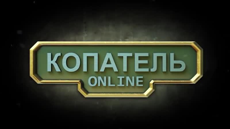 Трейлер Копатель Онлайн 2014